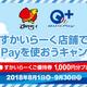 「すかいらーく」グループでQUICPayを使うと、5000円につき1000円優待還元(ApplePay含む)
