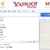 【雑談・検索】Yahoo Googleできーやんと打ち込むと\(◎o◎)/!