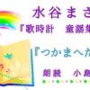 ◆YouTube更新しました♬  221本目 水谷まさる『歌時計 童謡集』より『つかまへたいな』( 9 /53)