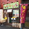 やおや横丁 分家 / 札幌市北区北8条西4丁目