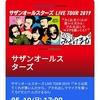 サザンオールスターズ ライブチケット当たった!!!