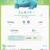 『Pokémon GO』周りに気を付けてね!