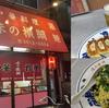 「味の横綱@東向島」で焼餃子&ニラカレー炒飯
