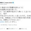 立憲 斉藤あつこ氏 2021年5月2日