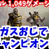 "FPS初心者""カズサック""「ガスおじ」で大活躍でチャンピオン!!!! PS4 エーペックスレジェンズ"
