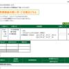 本日の株式トレード報告R3,06,01