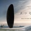8月22日(火)8月のベスト映画『メッセージ(16)』