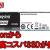 【レビュー】コスパ最強M.2 SSD『Kingston A1000』がエントリークラスながら確かな実力!!