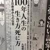 日経。読売。道新。河北。京都。