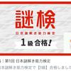 日本謎解き能力検定【1級】合格者に聞く試験のコツ【わぐれさん】