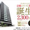 【大阪】鴫野駅徒歩5分 プレサンス ロジェ 京橋Ⅱ2019年3月完成