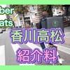 【Uber Eats 高松】たった1回配達するだけで10,000円とステッカーが貰える登録方法 | 香川県高松のエリアマップと招待コードはこちら