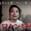 【獣道】第1の挑戦者、兄ケン