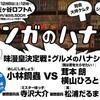 12.8「マンガのハナシ vol.3 味漫皇決定戦:グルメのハナシ」お手伝いします。