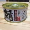 1日250円生活している僕が1缶400円の超高級鯖缶を食べたなら~マーメイド印 鯖味付缶詰~