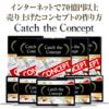 『Catch the Concept』  ネットで話題沸騰!