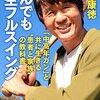 【ストップ・西武】エースのやきう日誌 《8月12日版》