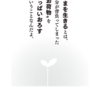 阿部敏郎さんの本「さとりの一撃」は良い意味で一撃を食らいました。オススメ本。