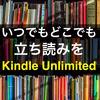 「Kindle Unlimited」で、いつでもどこでも立ち読みができる生活に