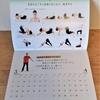 【心と体を美しく整える自力整体教室@東京ブログ=今日はどんな日】☆卯月☆いつものことをする日☆48.6kg☆体重もいつものこととして毎日計って記してます?!
