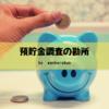 【相続税】ゆうちょ銀行の口座を財産計上しているか?税務調査の勘所
