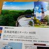 【ダイヤモンドプリンセス 2019】北海道周遊とサハリン 9日間クルーズに変更(7ヵ月前)