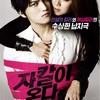 韓国映画「コードネーム:ジャッカル」