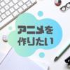 【自作アニメーション】アニメを作りたい#3