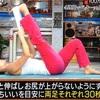 体がかたくてもベターっと開脚が可能?肩こり、腰痛、ダイエットにも効果ありってホント?