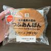 【あんぱんの日】セブンイレブンの「北海道産小豆のつぶあんぱん」を正直レビュー♪