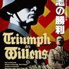 ブニュエルがリーフェンシュタールの『意志の勝利』を再編集する――幻のプロパガンダ映画についての覚書