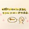 【イベント告知とわたしの思い】9/26(土)13:00〜 #勝手にわかさん送別会