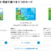 ファミマTカードの発行終了、ジャパンネット銀行のVisaデビット付キャッシュカードも発行終了
