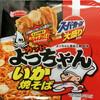 スーパーカップ大盛り よっちゃん食品工業監修 よっちゃん風いか焼そば(エースコック)