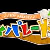 祝★自社タイトル『トイ・パレード』配信開始!