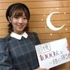 9月23日【吉村南美・1000人TVのおやすみなさい】第10回 番組告知