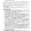 「76項目」の市民の切実な要求を 山下小牧市長に提出