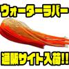 【ウォーターランド】ジグやスピナベなどに最適なスカート「ウォーターラバー」通販サイト入荷!