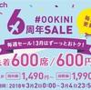 ピーチ全路線600円!!6周年の#OOKINIセール開催!!