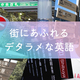 外国人が見たら絶対笑う!?日本のダサい英語を集めた「Engrish.com」が面白すぎる