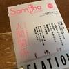 取材&構成を担当した、仏教総合雑誌『サンガジャパンVol33 』を紹介します