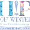 Hello! Project 2017 WINTER ~Crystal Clear/Kaleidoscope~のセットリストを紹介します。【追記あり】
