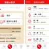 [おすすめアプリ]【新赤本】家庭の医学
