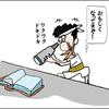 (珍説)読書を途中で頓挫しない法=仕事に入る前にグダグダしない法、の巻
