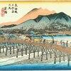 東海道五十三次 終着 山城国愛宕郡 三條大橋 いかにそや吾家なつかし旅のはて