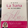 【書籍レビュー】「広島にもっと詳しくなろう」ヤマサキ La Sana 創業 私と会社の履歴書