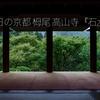 雨の日の京都 栂尾 高山寺『石水院』