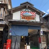 【高知】幻の魚「メジカの新子」が食べれる久礼大正町市場