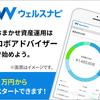 【2018年11月度】WealthNavi運用実績報告