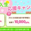 ECナビ【ポイ活新入生応援キャンペーン】で最大20,000ポイント獲得のチャンス!